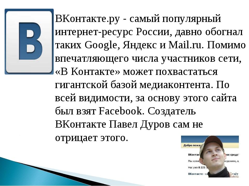 ВКонтакте.ру - самый популярный интернет-ресурс России, давно обогнал таких G...