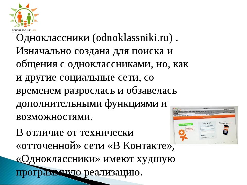 Одноклассники (odnoklassniki.ru) . Изначально создана для поиска и общения с...