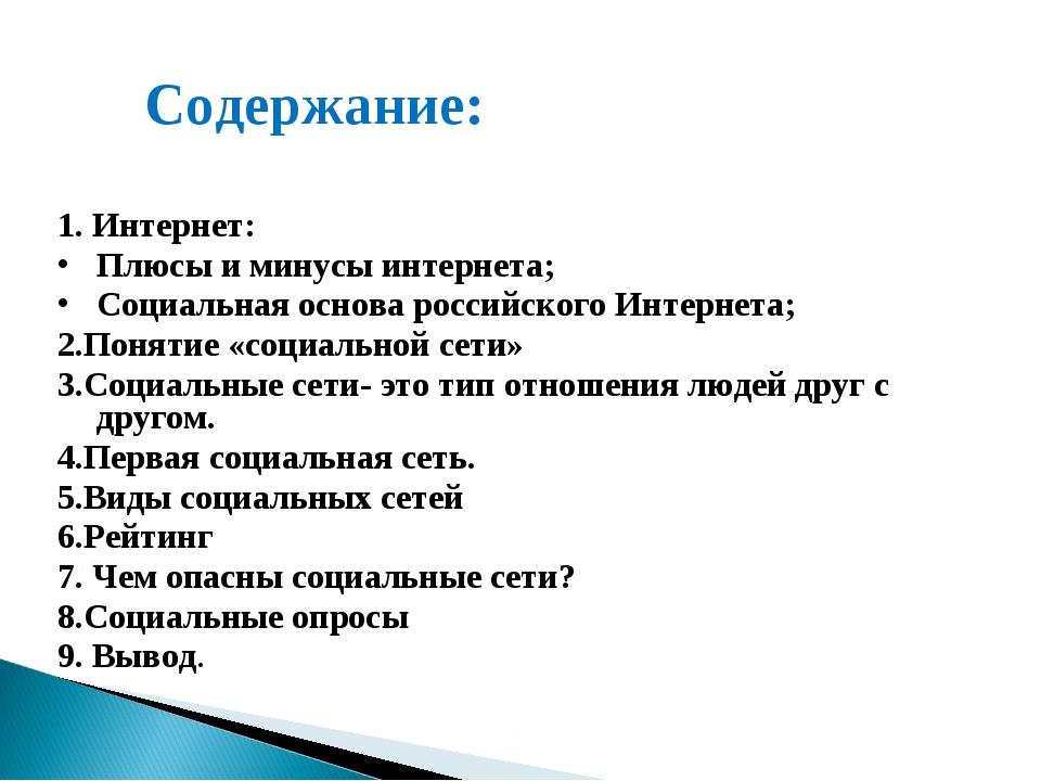 1. Интернет: Плюсы и минусы интернета; Социальная основа российского Интерне...