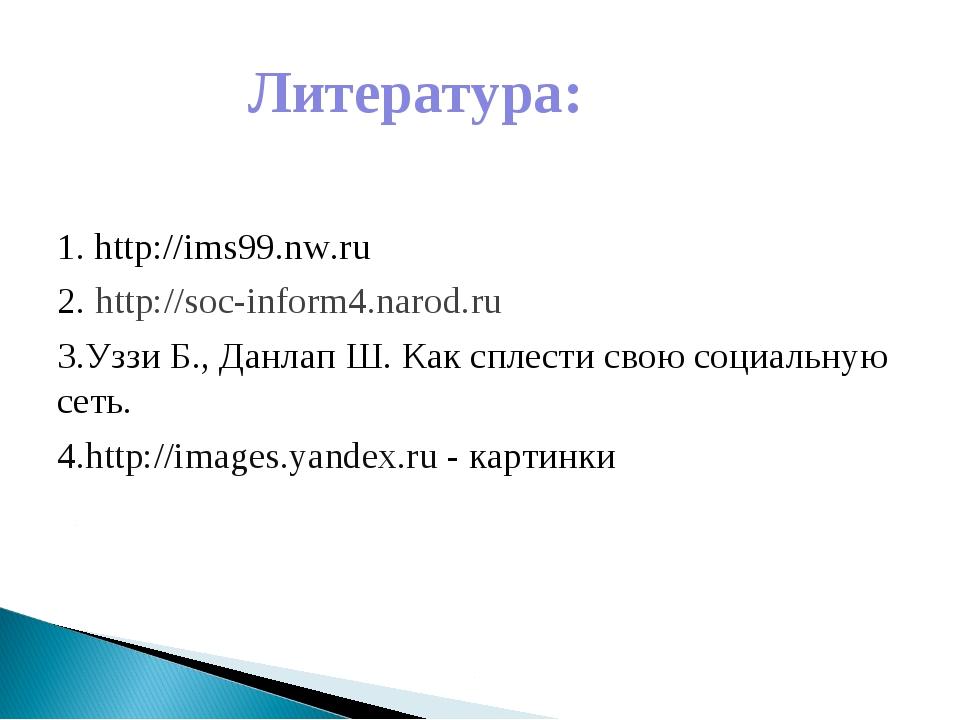 Литература: 1. http://ims99.nw.ru 2. http://soc-inform4.narod.ru 3.Уззи Б., Д...