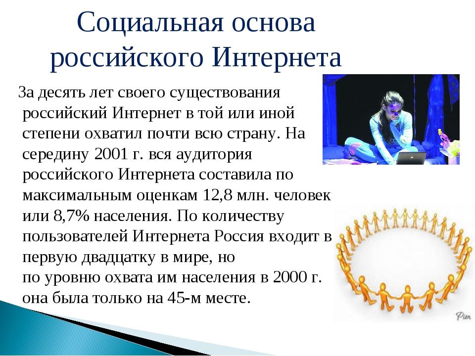 Социальная основа российского Интернета За десять лет своего существования ро...