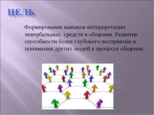 Формирование навыков интерпретации невербальных средств в общении. Развитие