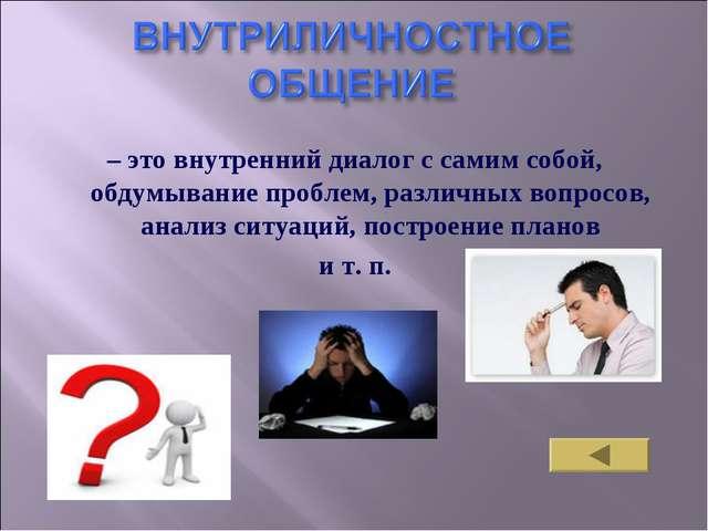 – это внутренний диалог с самим собой, обдумывание проблем, различных вопросо...