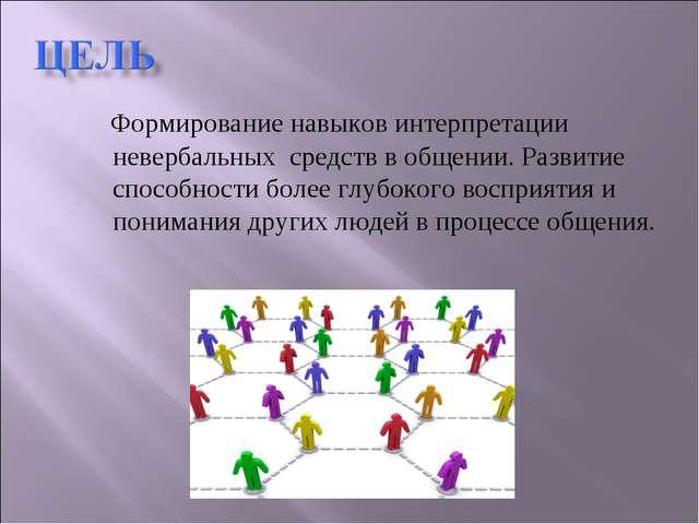 Формирование навыков интерпретации невербальных средств в общении. Развитие...