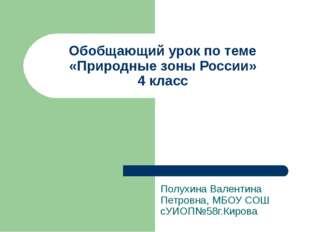 Обобщающий урок по теме «Природные зоны России» 4 класс Полухина Валентина Пе