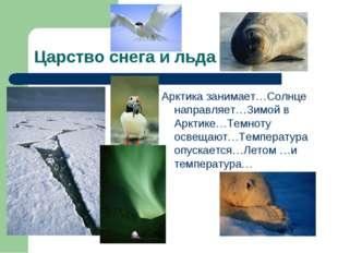 Царство снега и льда Арктика занимает…Солнце направляет…Зимой в Арктике…Темно