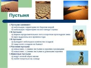 Пустыня 1 Пустыни занимают: а) небольшую территорию по берегам морей б) небол