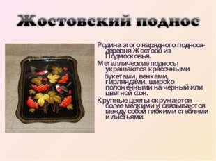 Родина этого нарядного подноса- деревня Жостово из Подмосковья. Металлические