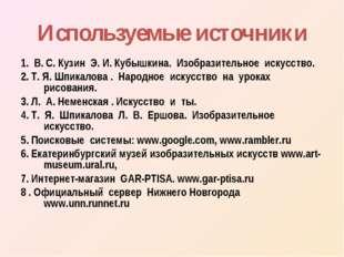 Используемые источники 1. В. С. Кузин Э. И. Кубышкина. Изобразительное искусс