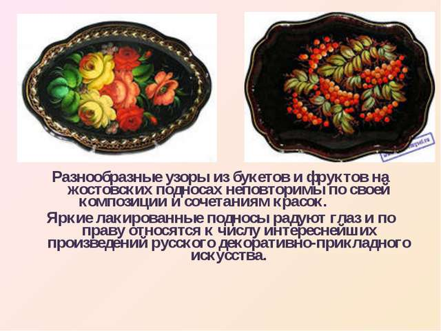 Разнообразные узоры из букетов и фруктов на жостовских подносах неповторимы п...
