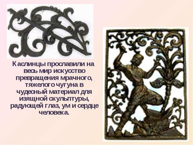 Каслинцы прославили на весь мир искусство превращения мрачного, тяжелого чуг...