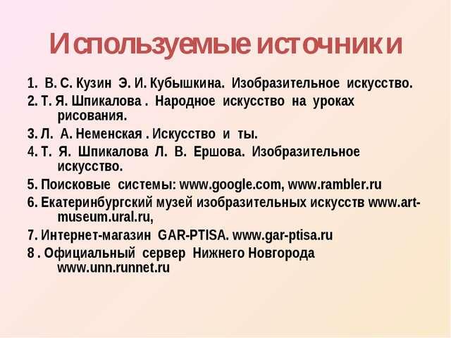 Используемые источники 1. В. С. Кузин Э. И. Кубышкина. Изобразительное искусс...