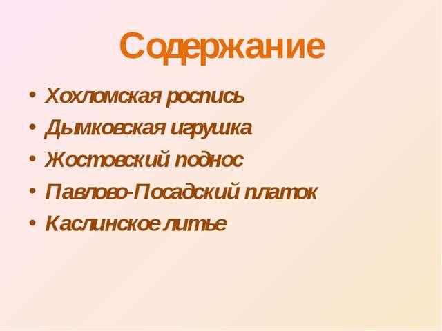 Содержание Хохломская роспись Дымковская игрушка Жостовский поднос Павлово-По...