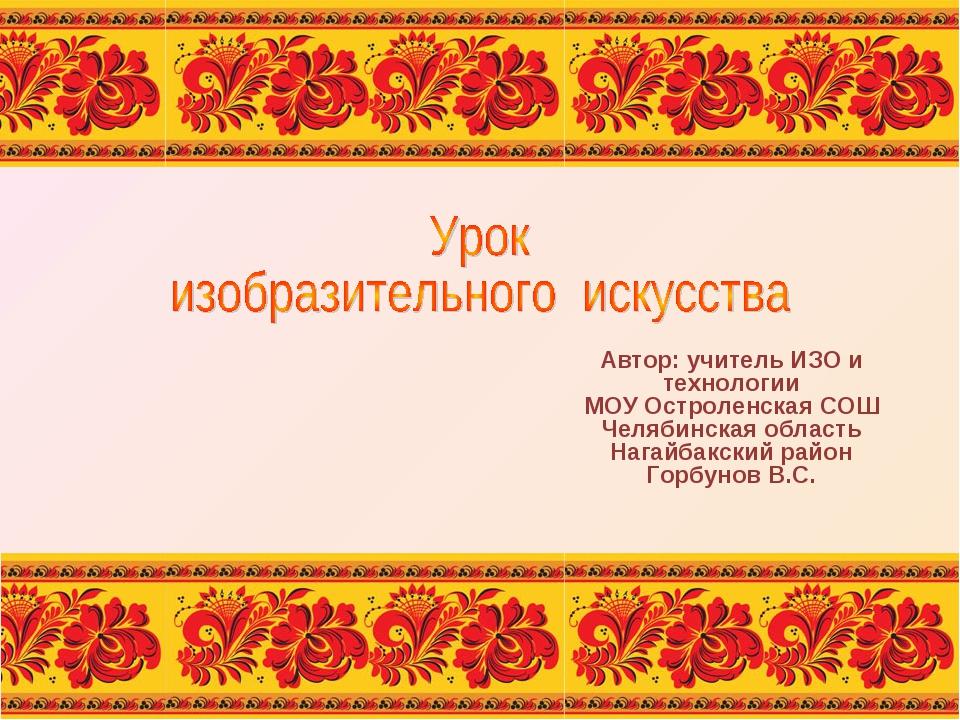 Автор: учитель ИЗО и технологии МОУ Остроленская СОШ Челябинская область Наг...