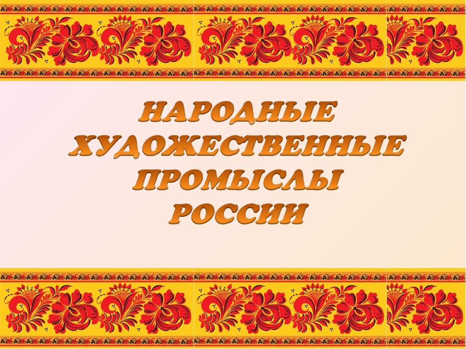 промыслы россии картинки для презентации