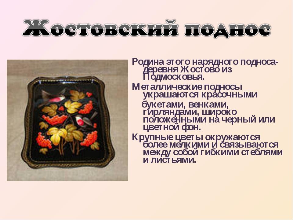 Родина этого нарядного подноса- деревня Жостово из Подмосковья. Металлические...