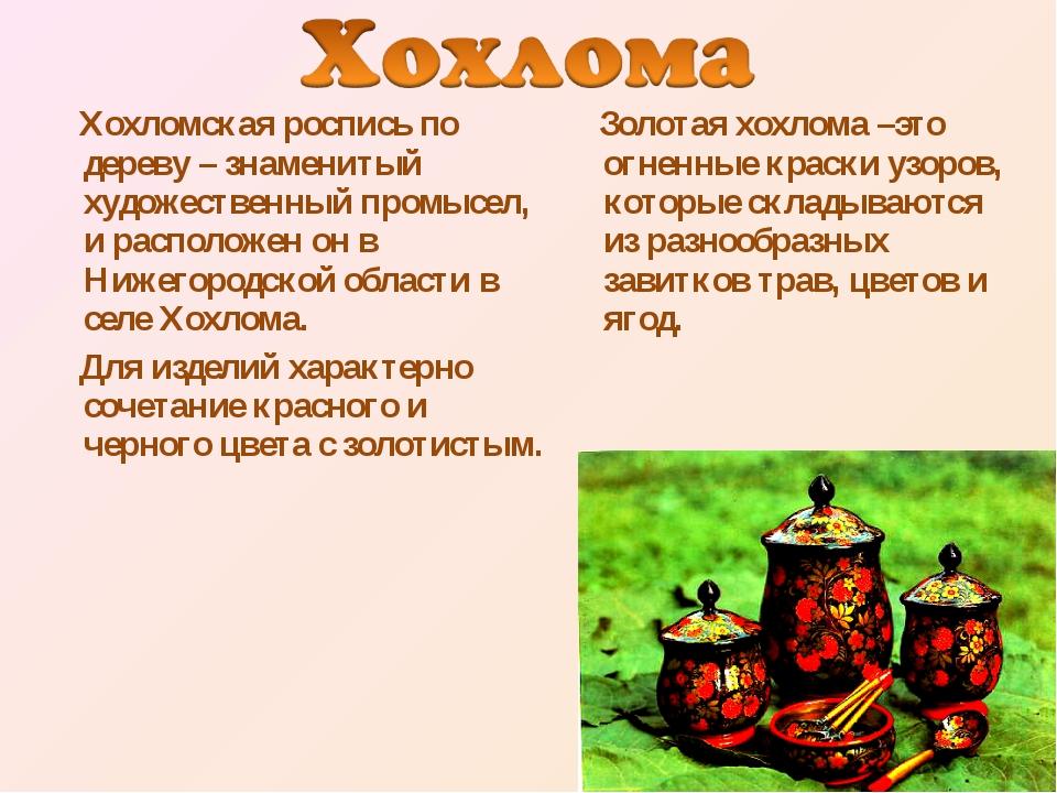Хохломская роспись по дереву – знаменитый художественный промысел, и располо...