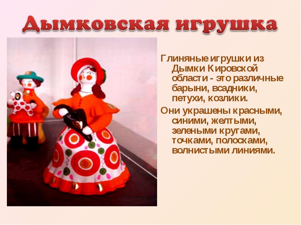 Глиняные игрушки из Дымки Кировской области - это различные барыни, всадники,...