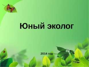 Юный эколог 2014 год