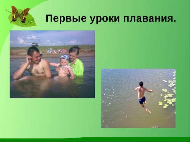 Первые уроки плавания.