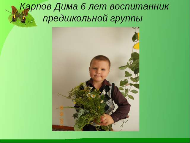 Карпов Дима 6 лет воспитанник предшкольной группы