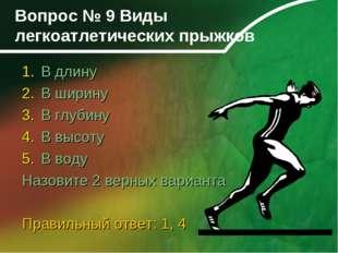 Вопрос № 9 Виды легкоатлетических прыжков В длину В ширину В глубину В высоту