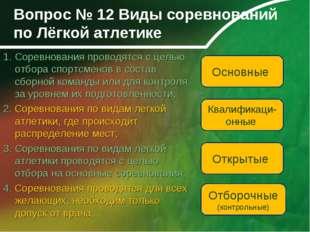 Вопрос № 12 Виды соревнований по Лёгкой атлетике 1. Соревнования проводятся с
