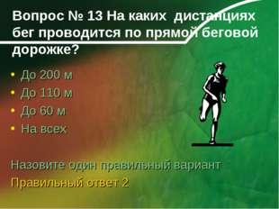 Вопрос № 13 На каких дистанциях бег проводится по прямой беговой дорожке? До