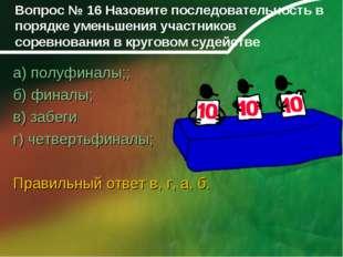 Вопрос № 16 Назовите последовательность в порядке уменьшения участников сорев