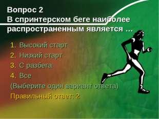 Вопрос 2 В спринтерском беге наиболее распространенным является … Высокий ста