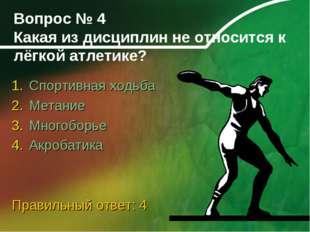 Вопрос № 4 Какая из дисциплин не относится к лёгкой атлетике? Спортивная ходь
