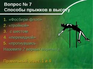 Вопрос № 7 Способы прыжков в высоту «Фосбери-флоп» «тройной» с шестом «переки
