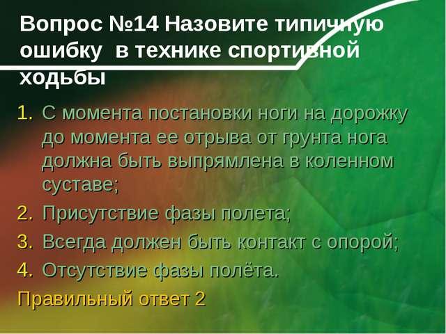 Вопрос №14 Назовите типичную ошибку в технике спортивной ходьбы С момента пос...