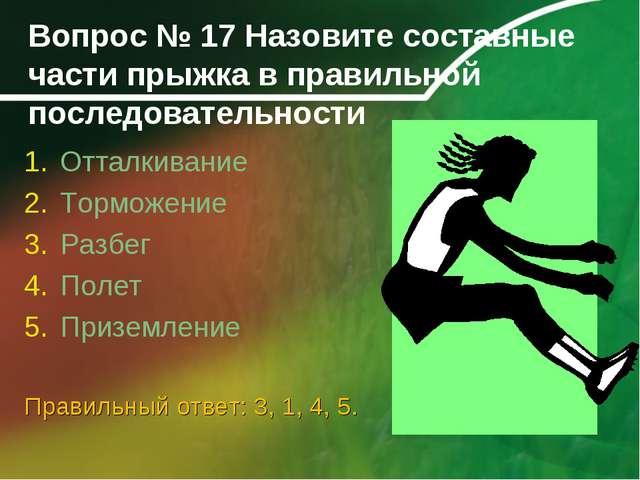 Вопрос № 17 Назовите составные части прыжка в правильной последовательности О...
