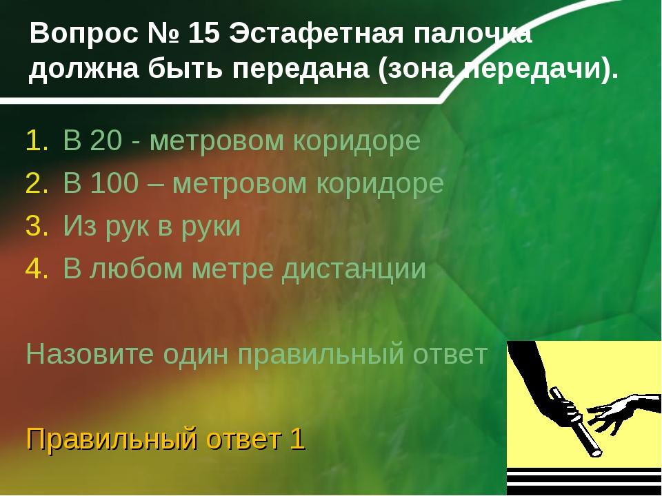 Вопрос № 15 Эстафетная палочка должна быть передана (зона передачи). В 20 - м...