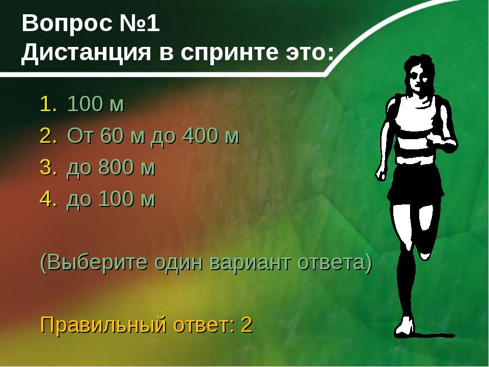 Вопрос №1 Дистанция в спринте это: 100 м От 60 м до 400 м до 800 м до 100 м (...