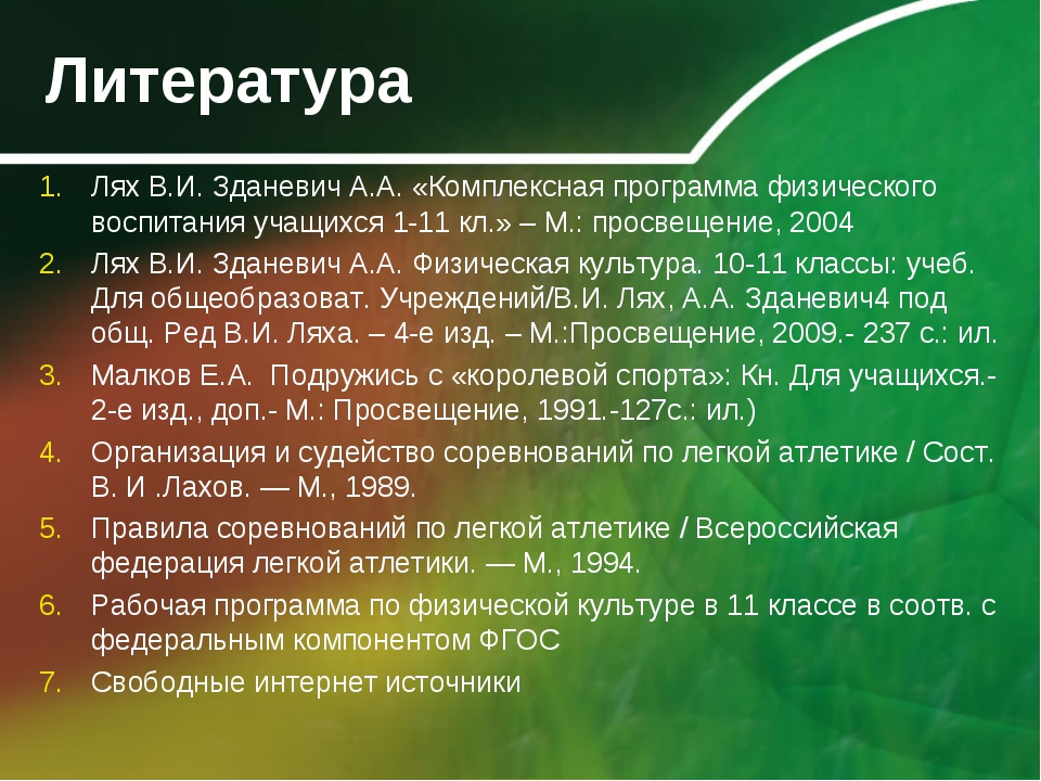 Литература Лях В.И. Зданевич А.А. «Комплексная программа физического воспитан...