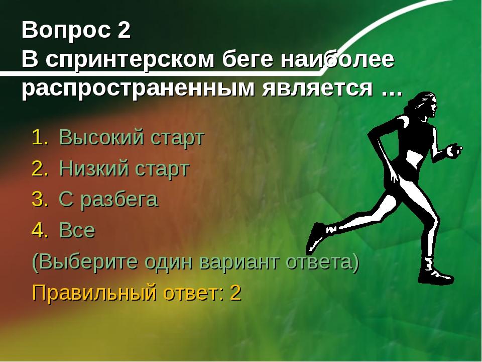 Вопрос 2 В спринтерском беге наиболее распространенным является … Высокий ста...
