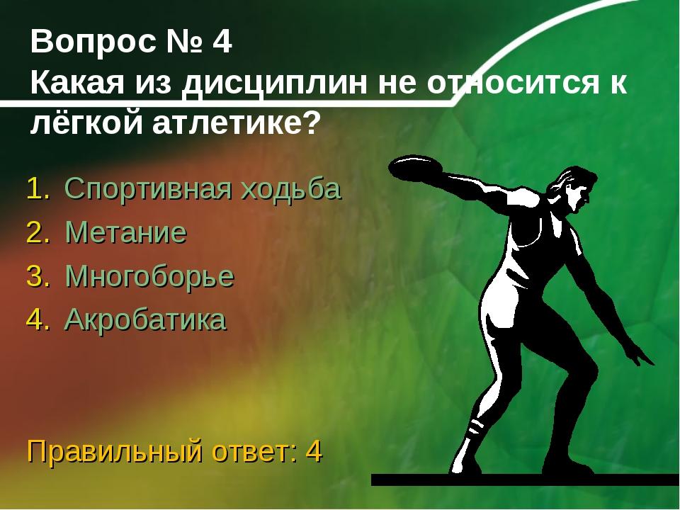 Вопрос № 4 Какая из дисциплин не относится к лёгкой атлетике? Спортивная ходь...