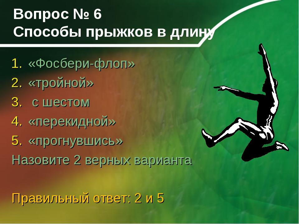 Вопрос № 6 Способы прыжков в длину «Фосбери-флоп» «тройной» с шестом «перекид...