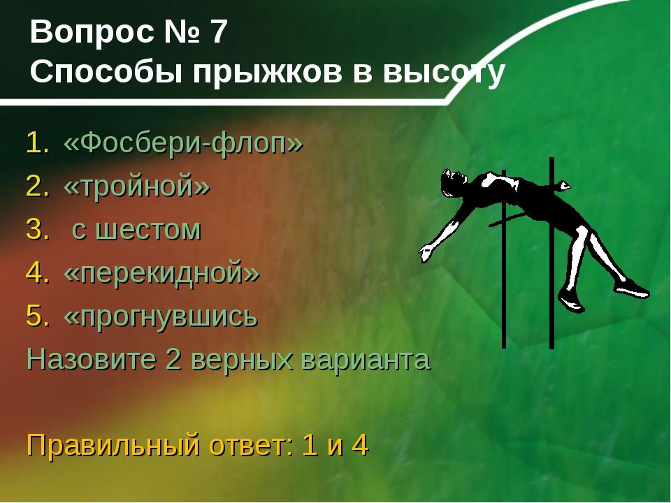 Вопрос № 7 Способы прыжков в высоту «Фосбери-флоп» «тройной» с шестом «переки...