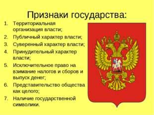Признаки государства: Территориальная организация власти; Публичный характер