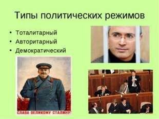 Типы политических режимов Тоталитарный Авторитарный Демократический