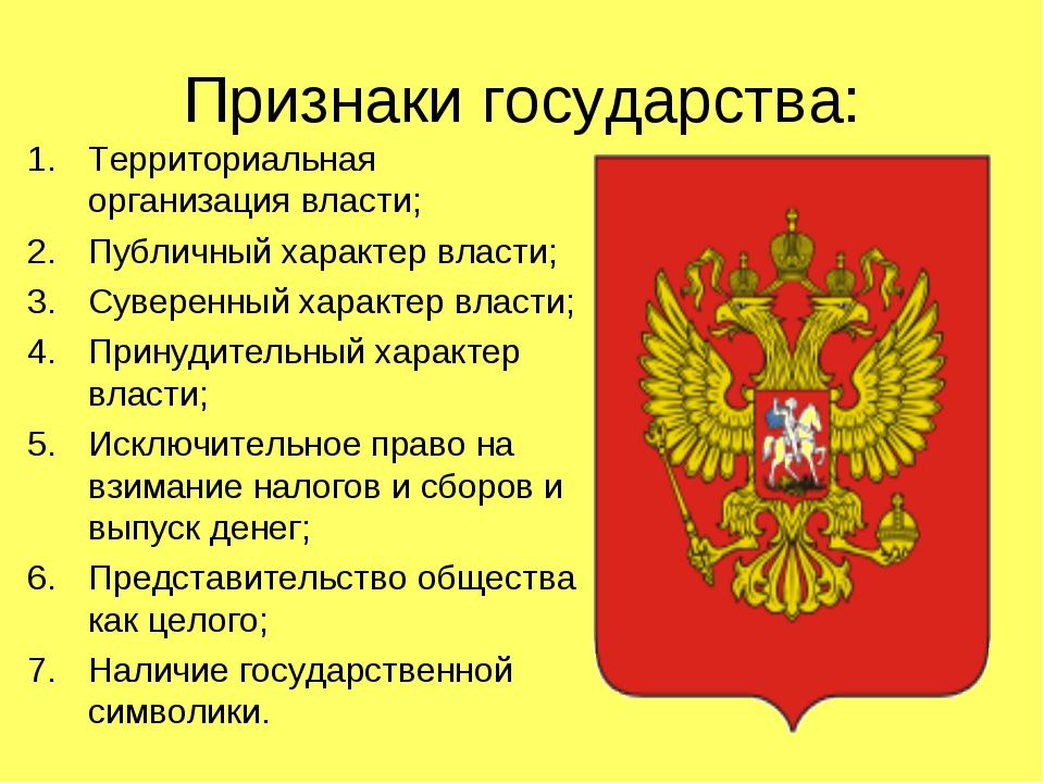Признаки государства: Территориальная организация власти; Публичный характер...