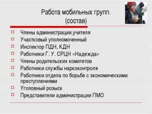 Работа мобильных групп. (состав) Члены администрации,учителя Участковый уполн