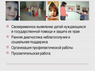 Своевременное выявление детей нуждающихся в государственной помощи и защите и