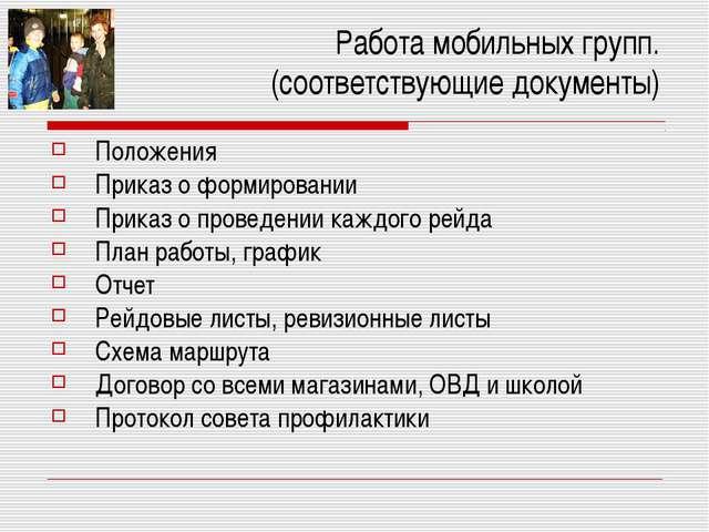 Работа мобильных групп. (соответствующие документы) Положения Приказ о формир...