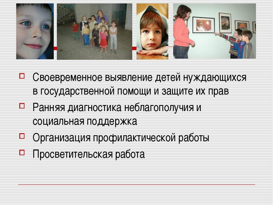 Своевременное выявление детей нуждающихся в государственной помощи и защите и...