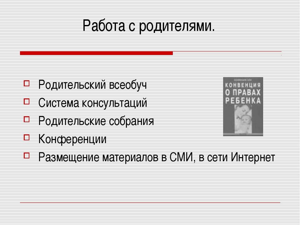 Работа с родителями. Родительский всеобуч Система консультаций Родительские с...