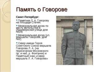 Память о Говорове Санкт-Петербург: Памятник Л.А.Говорову на площади Стачек.